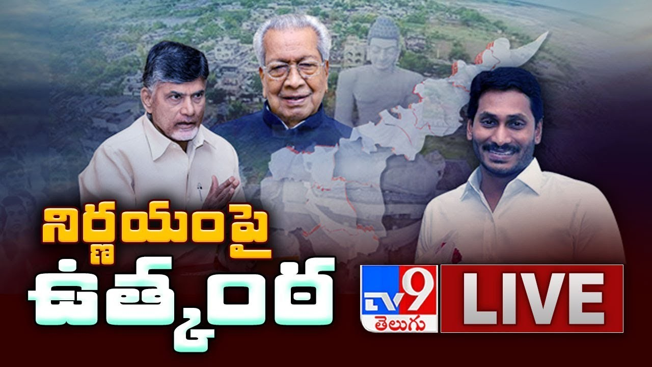 AP 3 Capital నిర్ణయంపై ఉత్కంఠ || Political heat in Andhra Pradesh LIVE Updates - TV9